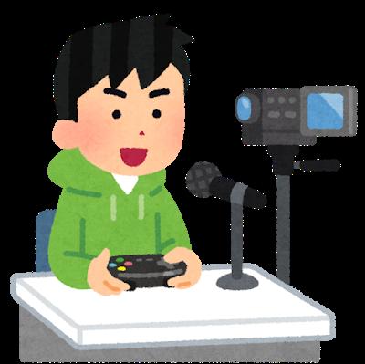 ゲーム実況.png