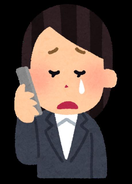 女 電話 泣く.png