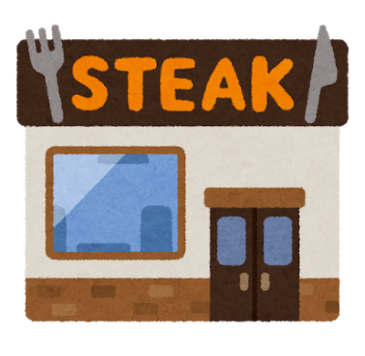 最寄りのいきなりステーキ消えたwwwwwwwwwwww