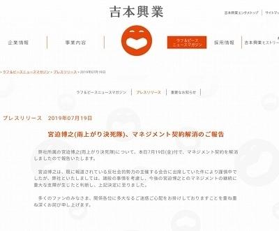 【完全終了】吉本興業、宮迫博之さんとの契約解消へ!!
