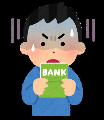 【画像】ワイ(31)の預金残高、特別に見せるわwwwww