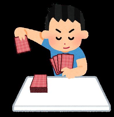 カードゲーム.png