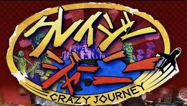クレイジージャーニー-728x412.jpg