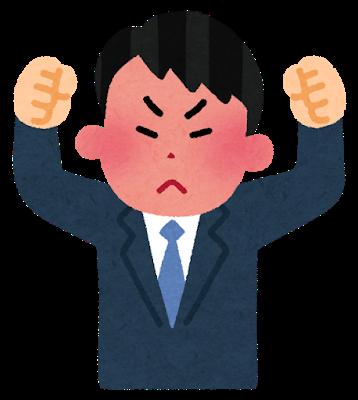 サラリーマン怒り.png