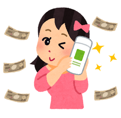 ステマ 女 宣伝.png