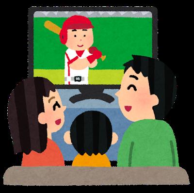 テレビ 野球 家族.png