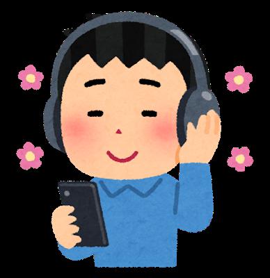 動画 ヘッドホン 聴く 視聴.png