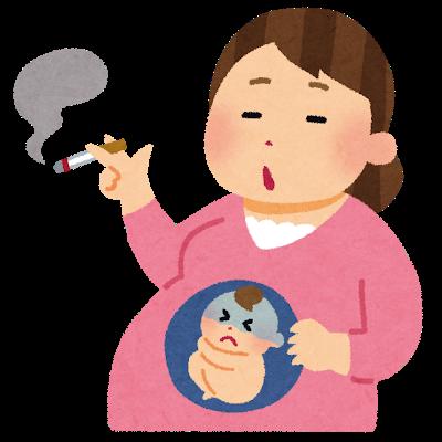 妊婦タバコ.png