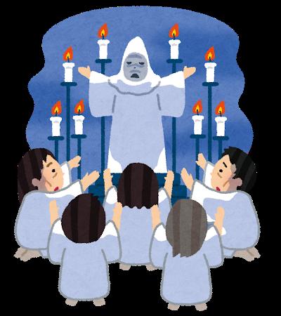 宗教 儀式 カルト.png