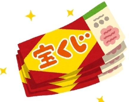 宝くじ01.JPG