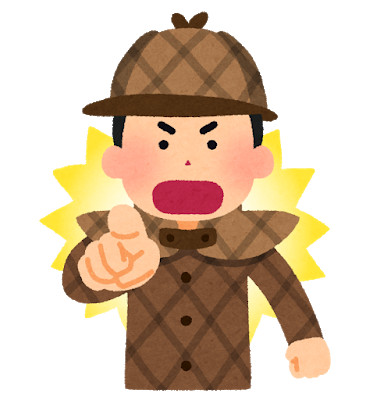 探偵 名探偵.png