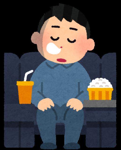 映画 寝る.png