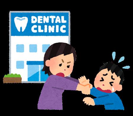 歯医者 嫌がる.png