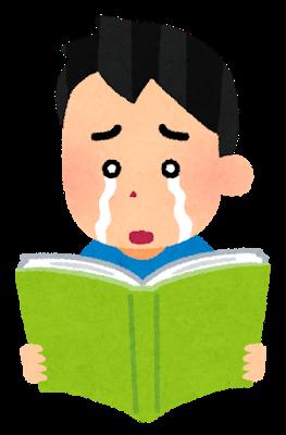 漫画 泣く 読書.png