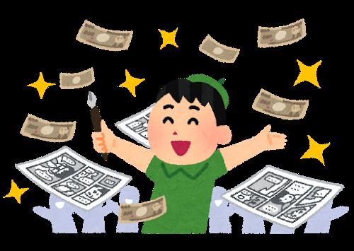 漫画家 売れっ子 漫画.png