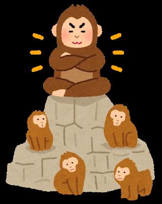 猿山.png