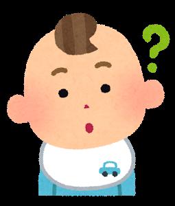 疑問 質問 考える.png