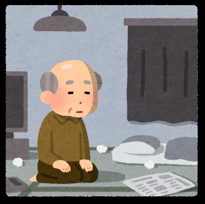老人 孤独.png
