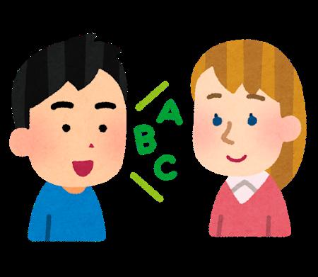 英語 リスニング 聞き取り 英会話.png