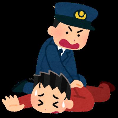 逮捕2.png