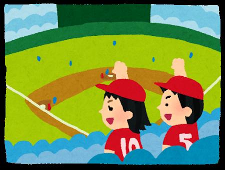 野球 応援.png