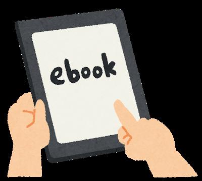 電子書籍 タブレット.png