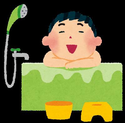 風呂 男.png
