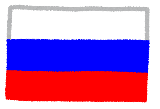 ロシアに住みたいんじゃあ!!!!!!!!!!!!!!!!