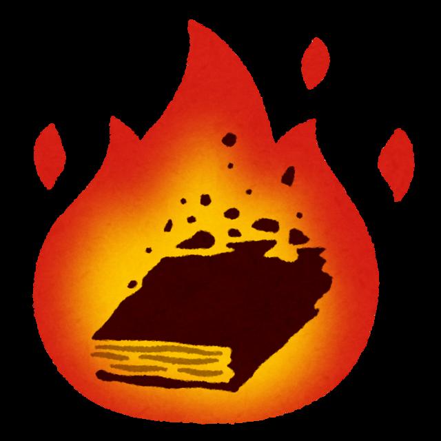 book_funsyo.png