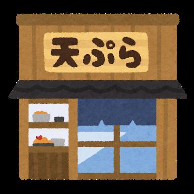 なぁ、天ぷら蕎麦に載ってる天ぷらって何が普通なんだ?