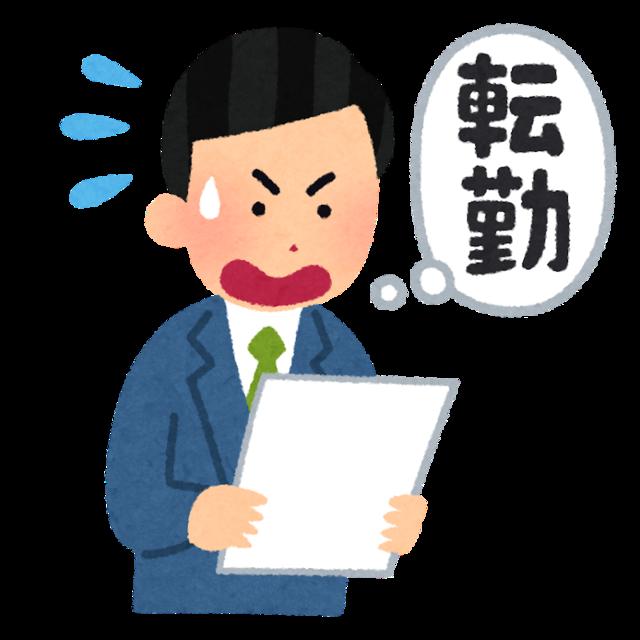 document_tenkin_jirei_businessman.png