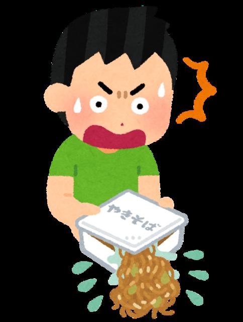 food_cup_yakisoba_shippai.png