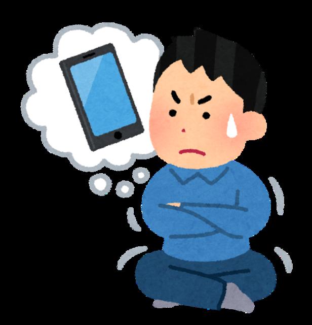 gaman_smartphone_man.png