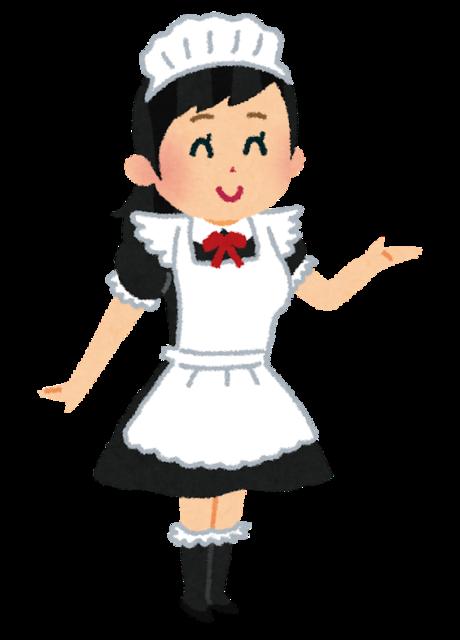job_maid.png