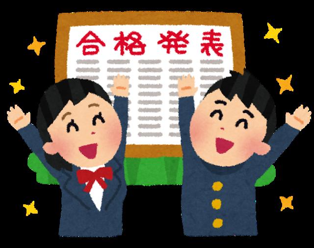 juken_goukakuhappyou_happy-1.png