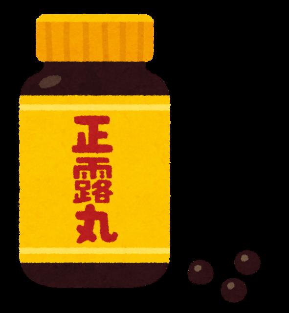 medicine_seirogan.png