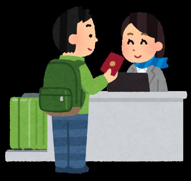 passport_checkin.png
