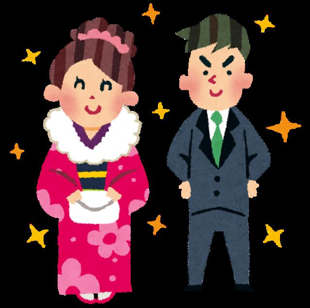 seijinshiki_couple.png