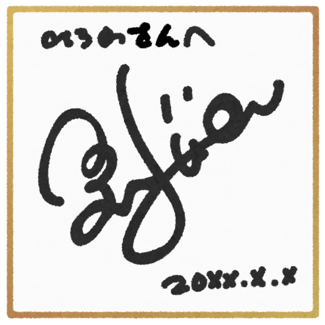 sign_shikishi.png