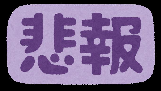 【悲報】家系ラーメン素人「柔らかめ…濃いめ…」 ワイ「ふっw」