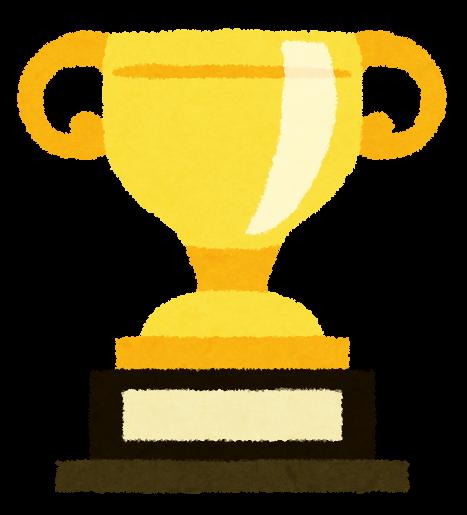 undoukai_trophy_gold.png