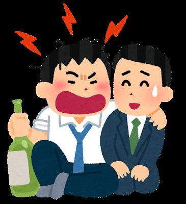 【アルハラ】クソ上司「おら!飲め!」 酒弱い同僚「グエー吐」 ワイ「」